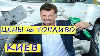 ЦЕНЫ на БЕНЗИН / КУРС Валют / КИЕВ Украина / Price to fuel / Carency exchange Ukraine