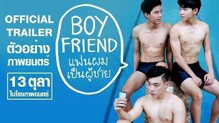 Repeat youtube video ตัวอย่าง Boyfriend..แฟนผมเป็นผู้ชาย (Official Trailer) | 13 ตุลานี้ในโรงภาพยนตร์