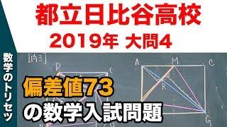 高校入試 高校受験 2019年 数学解説 都立日比谷高校・大問4 平成31年度