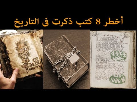 شمس المعارف واخطر 8 كتب فى التاريخ | السحر الاسود