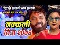 New Teej 2074 पशुपति शर्मा को लय /सब्द मा चर्चित गाएक चोलेन्द्र पौ