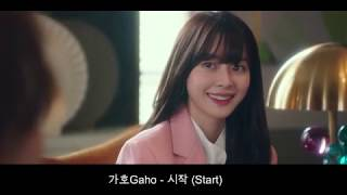 梨泰院クラス OST Part2 가호Gaho - 시작 (Start)   Itaewon Class (이태원 클라쓰 )OST イテウォンクラス