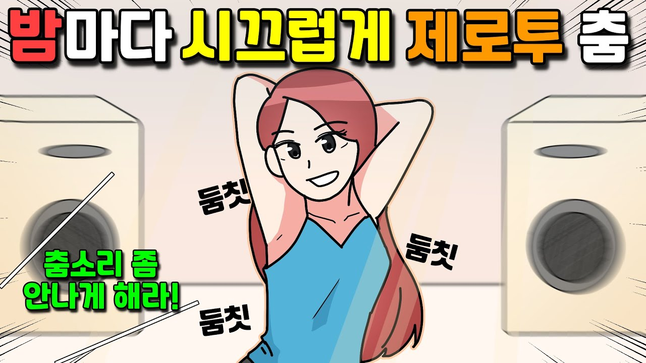 (사이다툰) 매일 밤마다 시끄럽게 방송 하던 비제이의 최후│썰툰│사이다 영상툰