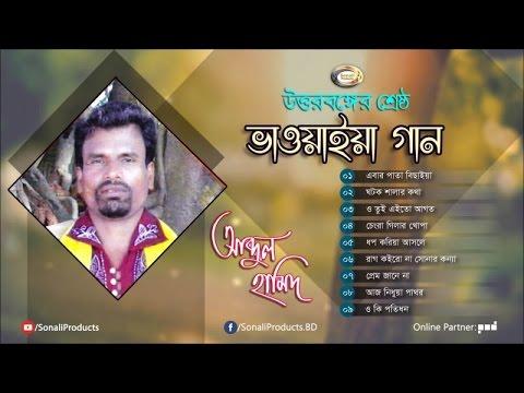 Abdul Hamid Sarkar - Uttor Bonger Sreshtho Bhawaiya Gaan |Bangla Folk