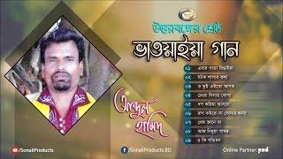 Abdul Hamid Sarkar - Uttor Bonger Sreshtho Bhawaiya Gaan  Bangla Folk