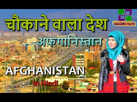 अफगानिस्तान चौकाने वाला देश // Afghanistan amazing facts