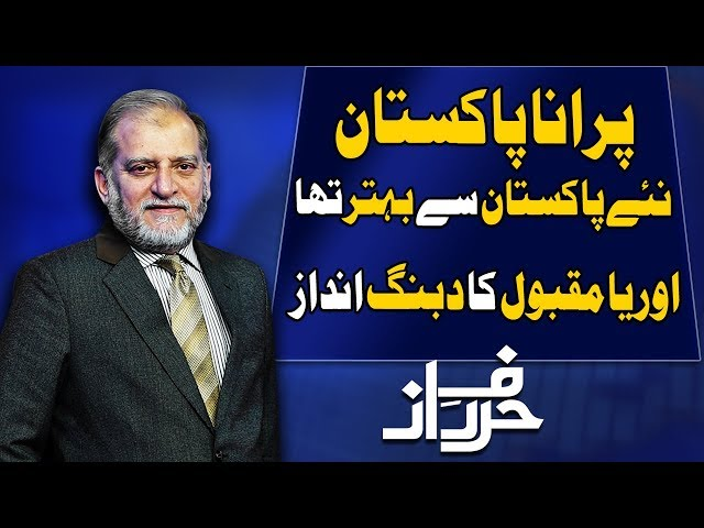Orya Maqbool Jan Remarks About