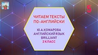 АНГЛИЙСКИЙ ЯЗЫК С НУЛЯ!!! ОБУЧЕНИЕ ЧТЕНИЮ И ПРОИЗНОШЕНИЮ. Комарова 2 класс. Часть 5