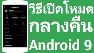 วิธีเปิด โหมดกลางคืน บน Android 9 ทุกยี้ห้อ | Easy Android