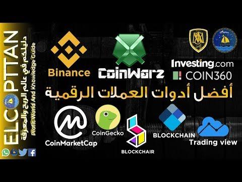 أفضل المواقع والأدوات للمبتدئين فى مجال العملات الرقمية 2019