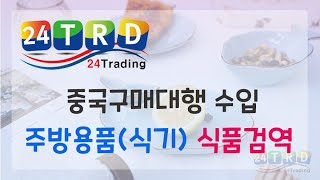 중국 식기 수입 구매대행