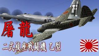 IL-2 1946 屠龍 Ki-45 KAI Otsu Dragons over Kyushu (Single Missons)