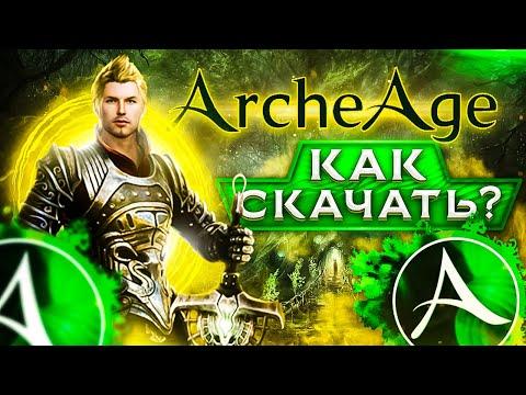 Где скачать ArcheAge 🤔 Как установить и начать играть в АрхЕйдж в 2020
