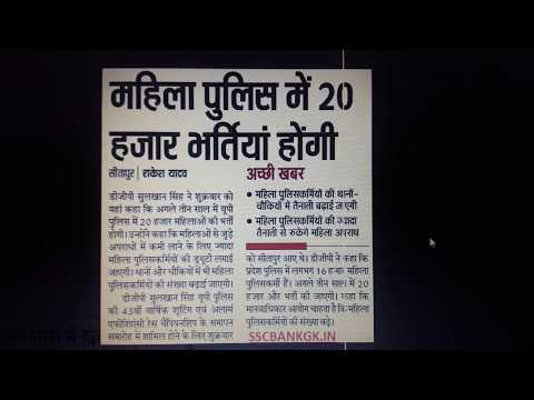 UP Police Mahila Constable Vacancy 2018 20,000 Bharti News