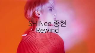 종현 (SHINee) - REWIND  | 가사 한국어