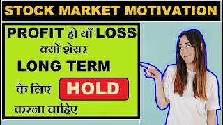 क्यू शेअर long term के लिये hold करना चाहिए l Stock market motivation in Hindi by SMkC