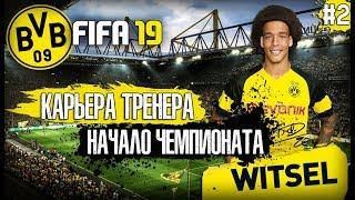 FIFA 19 КАРЬЕРА ЗА БОРУССИЮ НОВЫЙ ИГРОК В КОМАНДЕ ЛИДЕРЫ ЧЕМПИОНАТА