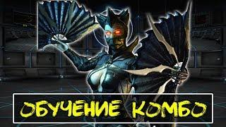 MK X - Kitana, Обучение Комбо (Ассасин)