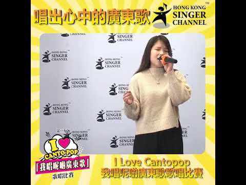 🌟唱出你心中的廣東歌 ❤️DAY 1 初賽花絮重溫😇第二屆「I Love Cantopop我唱呢啲廣東歌」