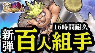 【新弾リリース16時間耐久】百人組手!強いデッキ片っ端から使う!【ドラゴンクエストライバルズ】 thumbnail