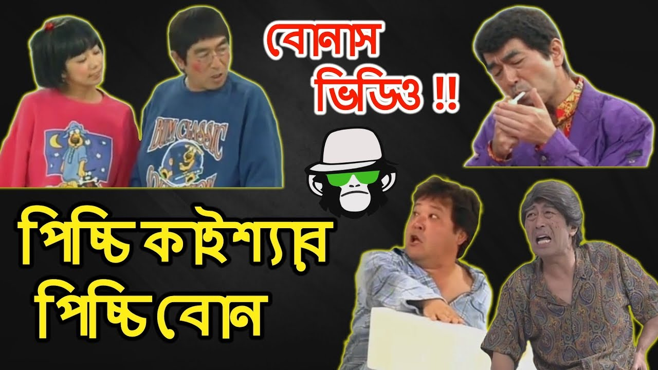 Kaissa Funny Picchi | With 2 Bonus Video | Bangla Dubbing 2019