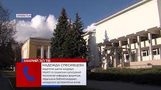 «Марий Эл ТВ»: В республике проходит конкурс «Библиотекарь года»