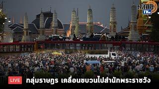 LIVE : ฉีดน้ำแล้ว !! กลุ่มราษฎร ปะทะเจ้าหน้าที่ หลังเคลื่อนขบวนไปสำนักพระราชวัง