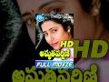 Amrutha Varshini Full Movie