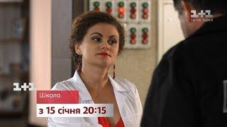 #ШКОЛА. Медсестра та охоронець – дивіться серіал #ШКОЛА з 15 січня на 1+1