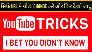 Top Youtube Secret Tricks that you didn't know🤯🤯 | Youtube Tricks | Latest Tricks |