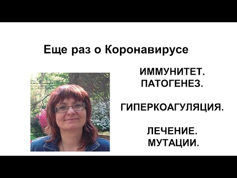 КОРОНАВИРУС. МУТАЦИИ и