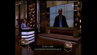 هنا العاصمة | عماد جاد يعلق علي اختفاء الفريق أحمد شفيق.. تشويه الدولة المصرية