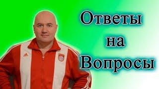Порошенко,  Яценюк, Тимошенко и другие. Ответы на вопросы. Часть 1-я.