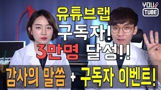 구독자 3만 달성 !  감사 인사 드려요!  ㅣ + 구독자 이벤트 공지 ㅣ 유튜브랩