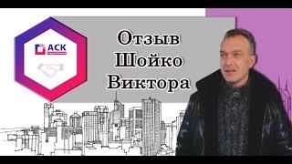 Отзыв Шойко Виктора о строительной компании «АльфаСтройКом»(, 2016-05-19T12:00:15.000Z)