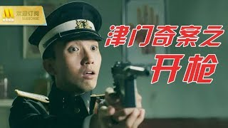 【1080P Chi-Eng SUB】《津门奇案之开枪》赵探刘女探协力破解重重谜团枪案,真相终大白 (武笑羽 / 董向荣 主演)
