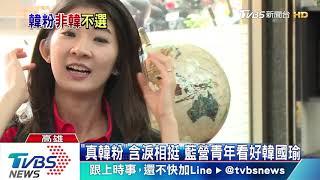 【十點不一樣】全面挺韓選總統?韓粉貫徹「愛與包容」 thumbnail
