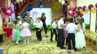 Весёлая игра для выпускного праздника. МБДОУ №18 Настенька г.Астрахани