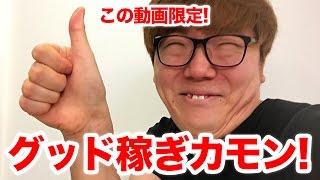 グッド稼ぎカモン!グッド稼ぎ爆発フェスティバル!【この動画限定】 thumbnail