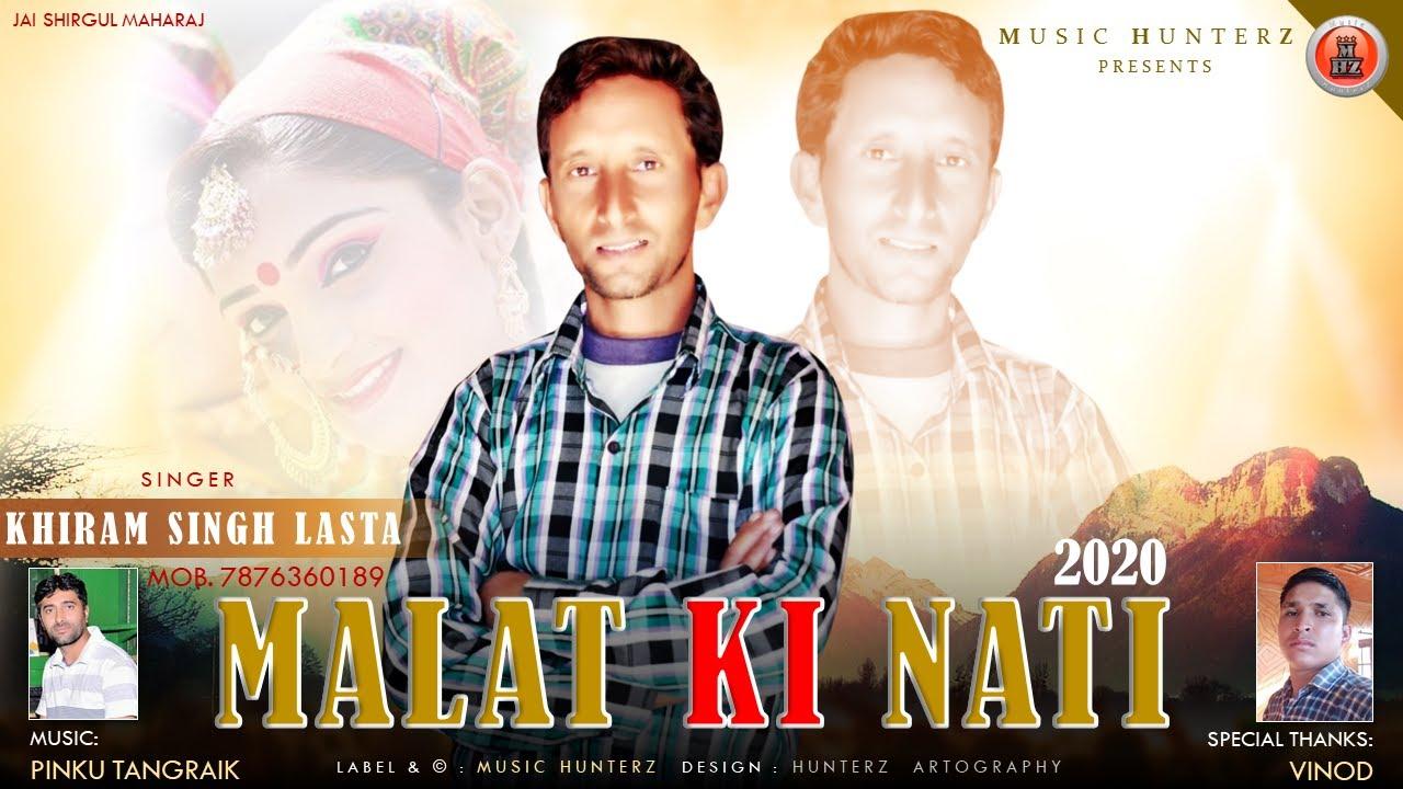 Malat Ki Nati 2020 | Khiram Singh Lasta | Traditional Pahari Songs