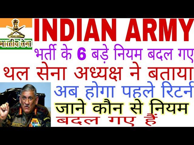 INDIAN ARMY|| भारतीय सेना भर्ती में किए 6बड़े बदलाव|| अब पहले होगा रिटर्न या फिजिकल|| जरूर देखें