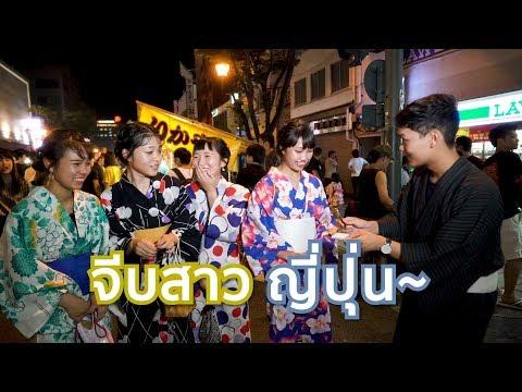 จีบสาวญี่ปุ่นด้วยมุกเลี่ยนไทย!! EP.2