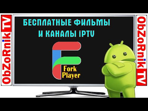 ForkPlayer для OS Android