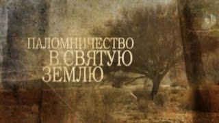 ПАЛОМНИЧЕСТВО В СВЯТУЮ ЗЕМЛЮ(Производство Студии