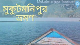 Mukutmonipur kangshaboti reservoir
