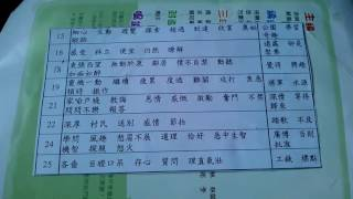Publication Date: 2016-05-29 | Video Title: 獻主會小學中文三年級詞語表2