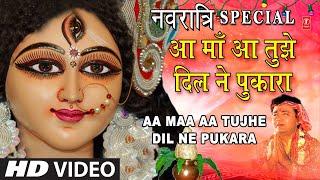 नवरात्रि Special Aa Maa Aa Thujhe Dil Ne Pukara I GULSHAN KUMAR I BABLA MEHTA