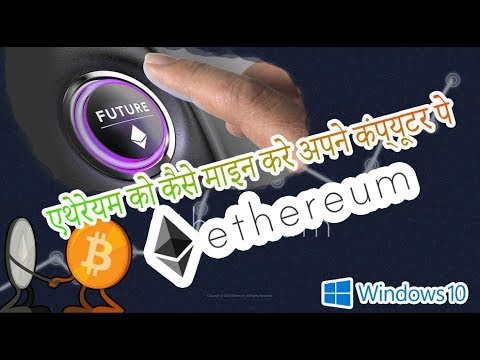 How To Ethereum Mining On Your Pc
