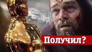видео Леонардо Ди Каприо «получил» Оскар 2016