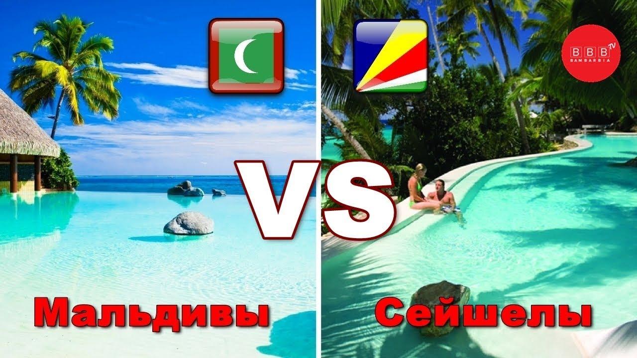 Райская схватка: Мальдивы или Сейшелы. Где лучше?